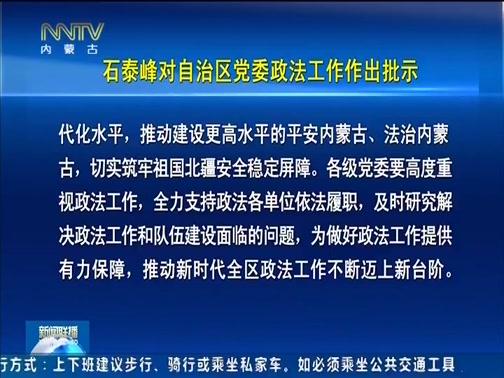 [内蒙古新闻联播]自治区党委政法工作会议召开 石泰峰作出批示