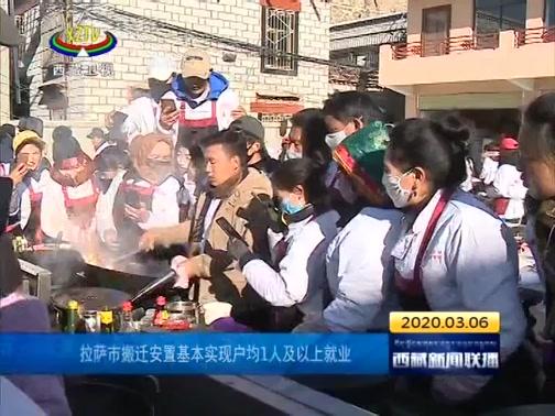 [西藏新闻联播]拉萨市搬迁安置基本实现户均1人及以上就业