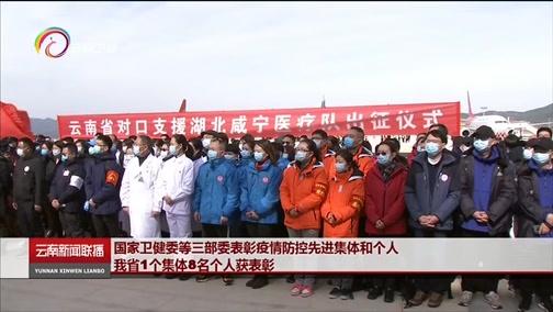 [云南新闻联播]国家卫健委第三部委表彰疫情防控先进集体和个人 我省1个集体8名个人获表彰