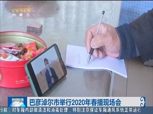 [内蒙古新闻联播]巴彦淖尔市举行2020年春播现场会