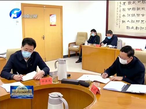 [河南新闻联播]持续充分发挥党建专班作用 在抓落实中不断提升工作成效