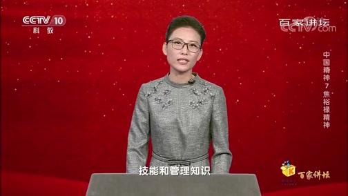 [百家讲坛]焦裕禄精神的内涵:迎难而上