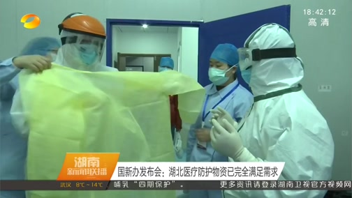 [湖南新闻联播]国新办发布会:湖北医疗防护物资已完全满足需求