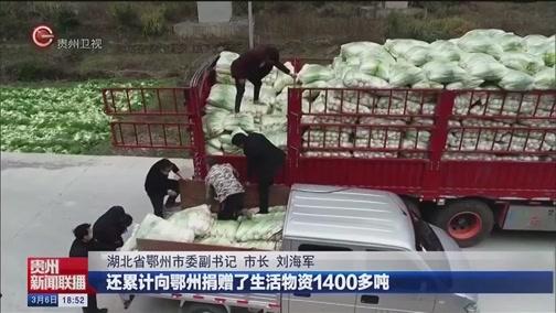 """[贵州新闻联播]鄂州市长:""""贵州父老乡亲的这份人间大爱,鄂州人民将永远铭记� �"""