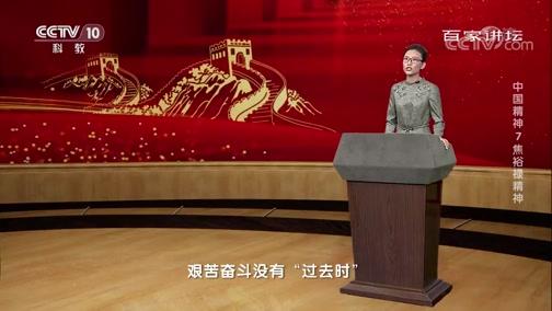 [百家讲坛]中国精神7 焦裕禄精神 焦裕禄精神的时代意义