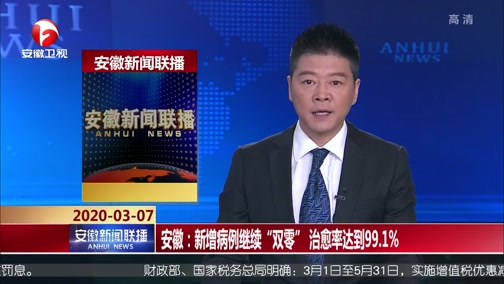 """[安徽新闻联播]安徽:新增病例继续""""双零"""" 治愈率达到99.1%"""