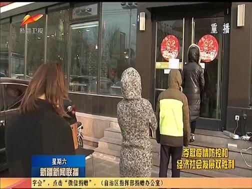 [新疆新闻联播]防疫生产两手抓 企业有序复工复产