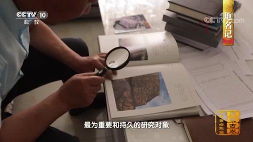 [中国影像方志]阿拉善右旗篇 地名记