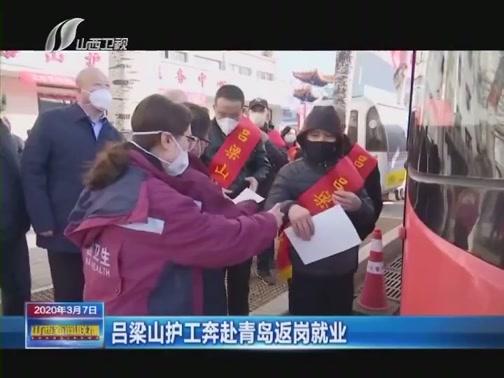 [山西新闻联播]吕梁山护工奔赴青岛返岗就业