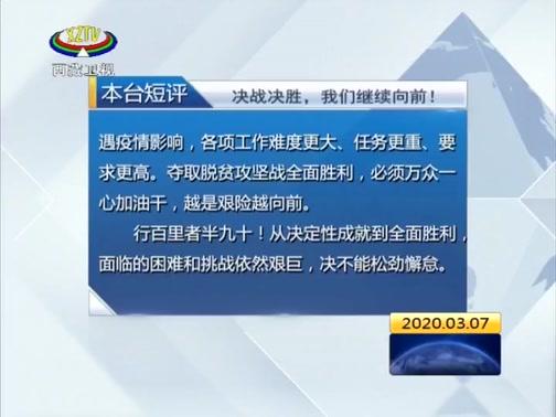 [西藏新闻联播]本台短评:决战决胜,我们继续向前!
