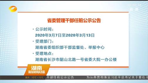 [湖南新闻联播]省委管理干部任前公示公告