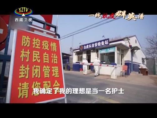 [西藏新闻联播]长大后,我就成了你