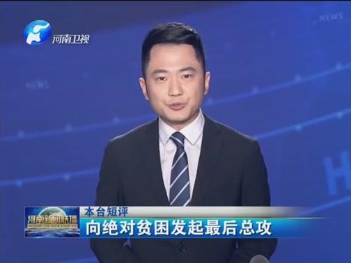 [河南新闻联播]本台短评 向绝对贫困发起最后总攻