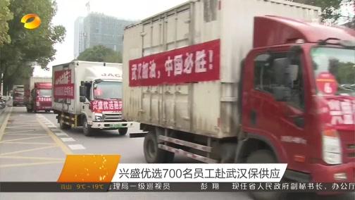 [湖南新闻联播]兴盛优选700名员工赴武汉保供应