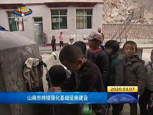 [西藏新闻联播]山南市持续强化基础设施建设