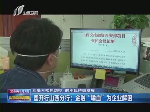 """[山西新闻联播]国开行山西分行:金融""""输血""""为企业解困"""
