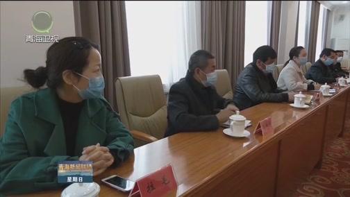 [青海新闻联播]压实责任 强化措施 科学组织中小学开学工作