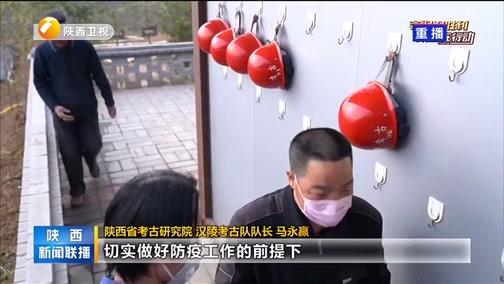 [陕西新闻联播]陕西文物系统40多个重点项目相继复工