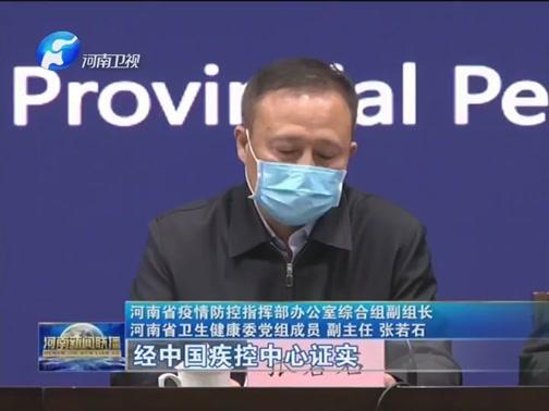 [河南新闻联播]我省新冠肺炎疫情防控工作第25场新闻发布会召开