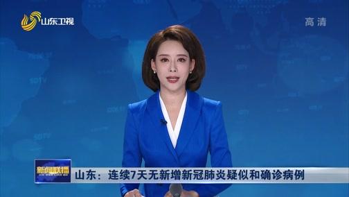 [山东新闻联播]山东:连续7天无新增新冠肺炎疑似和确诊病例