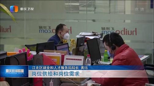 [重庆新闻联播]各地密集举行线上招聘会 24小时提供就业服务