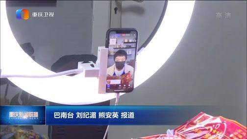 [重庆新闻联播]淘宝大学西南学院首期电商培训班开班