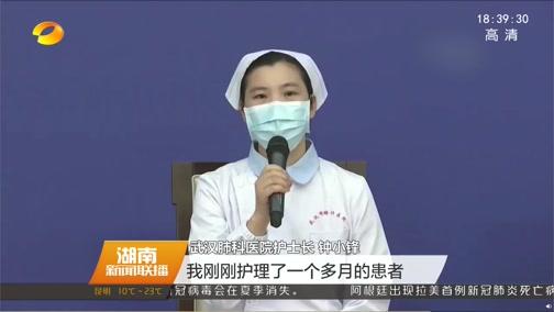 """[湖南新闻联播]国新办发布会:妇女撑起""""抗疫""""半边天"""
