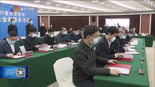 """[重庆新闻联播]两江新区推出""""金融暖企""""服务"""