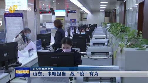 """[山东新闻联播]""""三八""""国际妇女劳动节 山东:巾帼担当 战""""疫""""有为"""