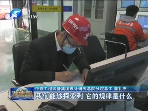 """[河南新闻联播]牢记总书记嘱托 中铁装备:""""掘进""""世界第一"""