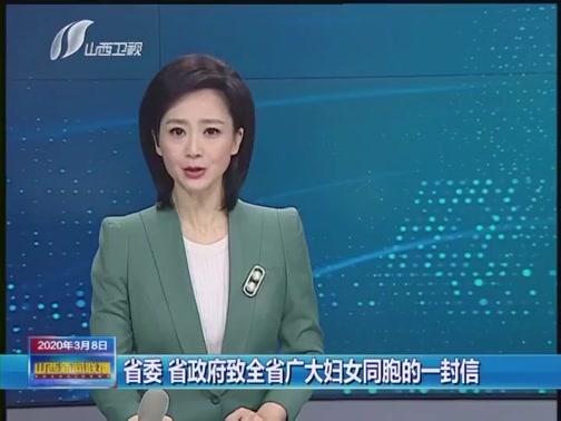 [山西新闻联播]省委 省政府致全省广大妇女同胞的一封信