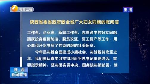 [陕西新闻联播]陕西省委省政府致全省广大妇女同胞的慰问信