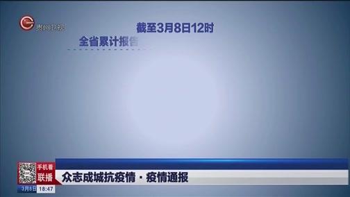 [贵州新闻联播]众志成城抗疫情疫情通报 20200308