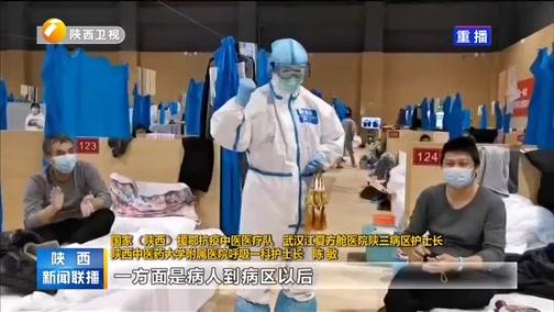 [陕西新闻联播]国家(陕西)援鄂抗疫中医医疗队:发挥中医特色优势 收治的轻症患者无一例转为重症