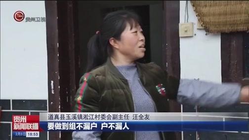 [贵州新闻联播]韩钦:殉职在疫情防控一线的乡村医生