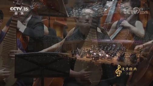 """《CCTV音乐厅》 20200310 """"漫步经典""""系列音乐会(13) """"丝韵"""" 琵琶专场音乐会(二)"""