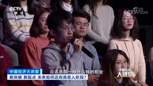 [中国经济大讲堂]人工智能、5G为代表的信息技术是重要支撑