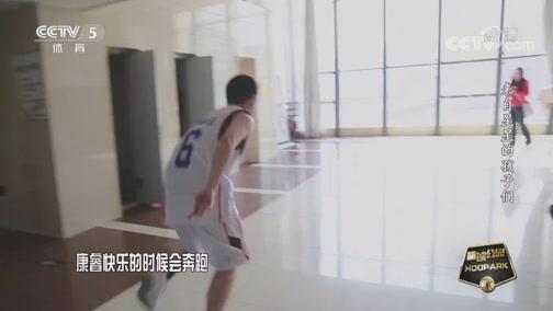 [篮球公园]与篮球有关的日子:来自星星的孩子们