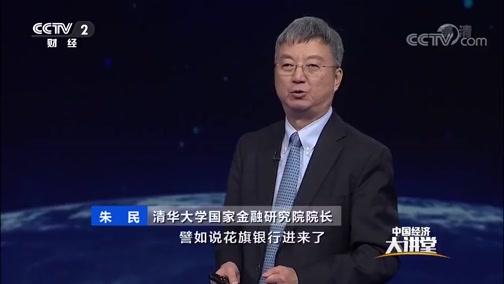 《中国经济大讲堂》 20200307 新突破 新起点 未来如何迈向高收入阶段?