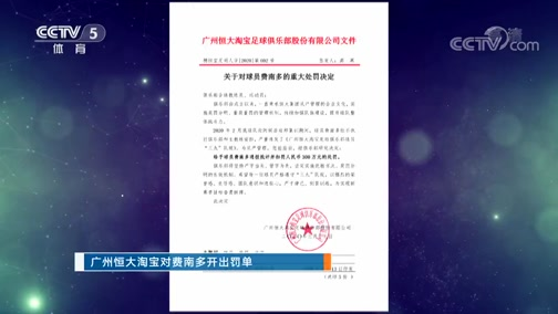 [中超]广州恒大官方宣布对费南多开出罚单