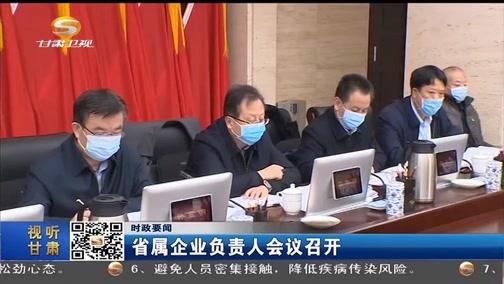 甘肃省属企业负责人会议召开