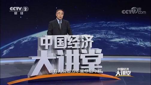 [中国经济大讲堂]中医科学吗?