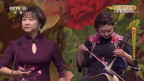 [CCTV空中剧院]《杨门女将》 演唱:张兰