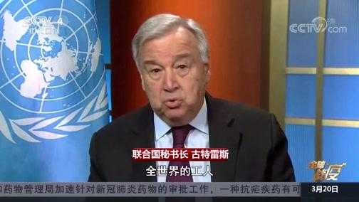 《中国新闻》 20200320 18:00