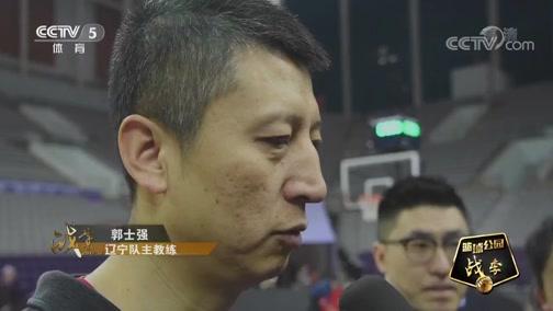[篮球公园]CBA总决赛战季 2018年辽宁夺队史首冠