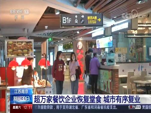 [新闻30分]江苏南京 超万家餐饮企业恢复堂食 城市有序复业