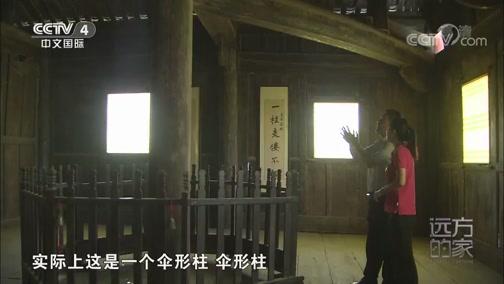 [远方的家]世界遗产在中国 依山就势太子坡