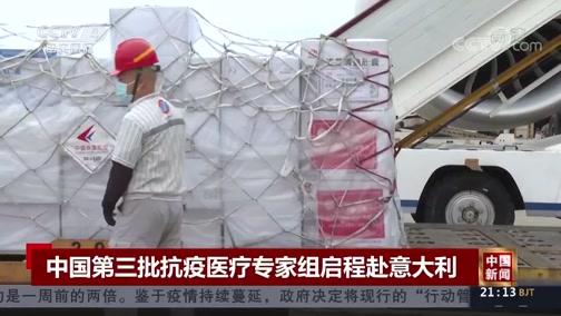 《中国新闻》 20200325 21:00