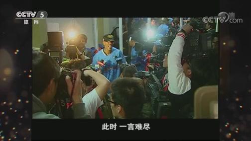 [篮球公园]20200327 北京队——王者之路(上)