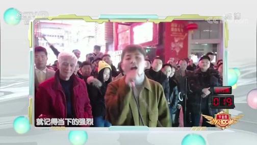 """[黄金100秒]线上第一个户外挑战选手 重庆街头的观众""""燃""""爆全场"""